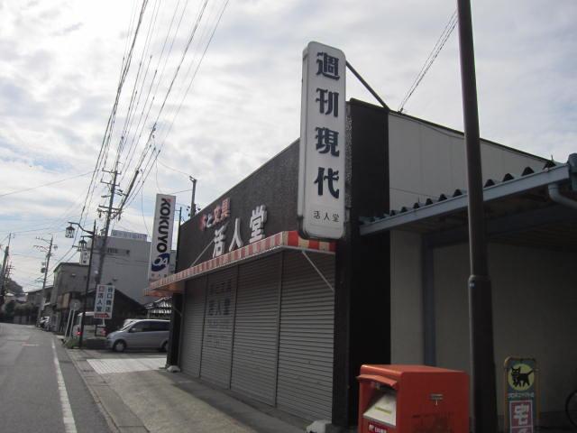 古い本屋さん.JPG