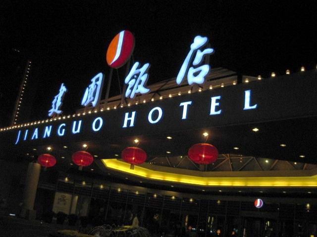 宿泊ホテル.JPG