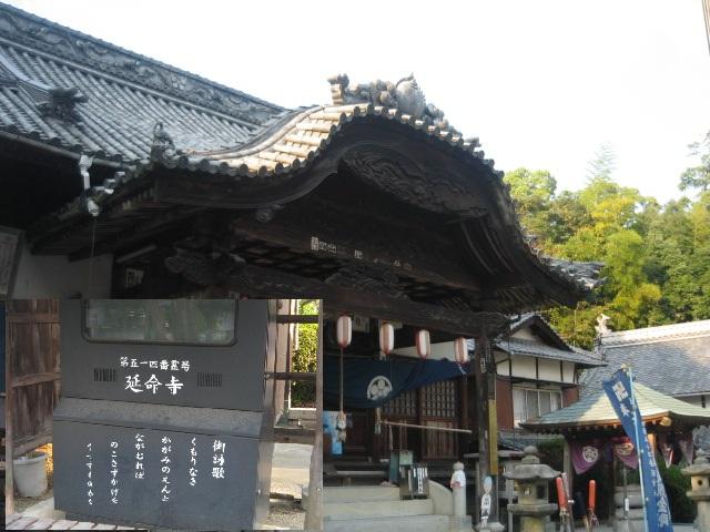 第54番・延命寺本堂.JPG