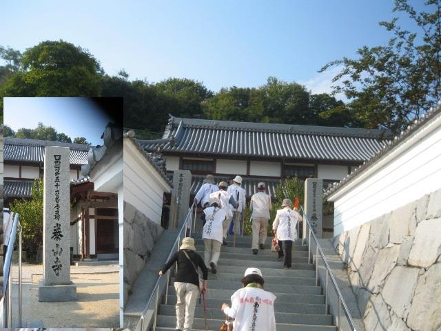 第56番・泰山寺の石段を.JPG