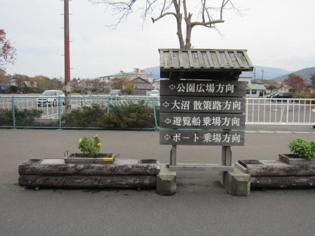 2・大沼公園標.JPG