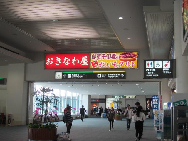 3・那覇空港1.JPG