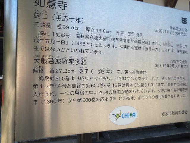 76番如意寺・説明.JPG