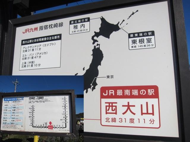 3・西大山駅2.JPG