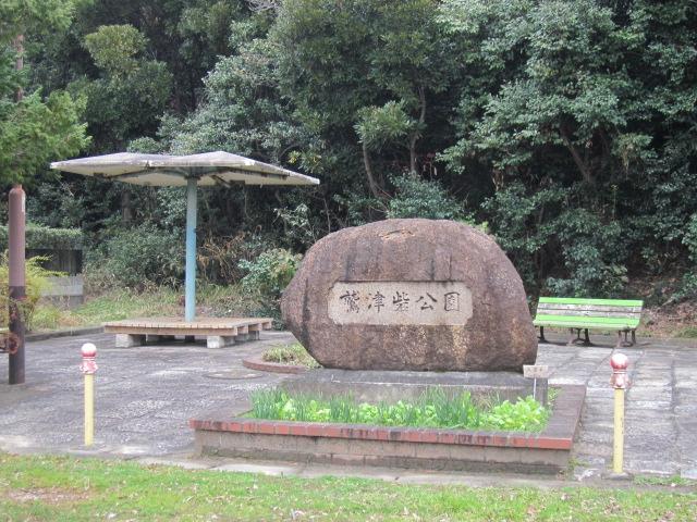 鷲津柴公園.JPG