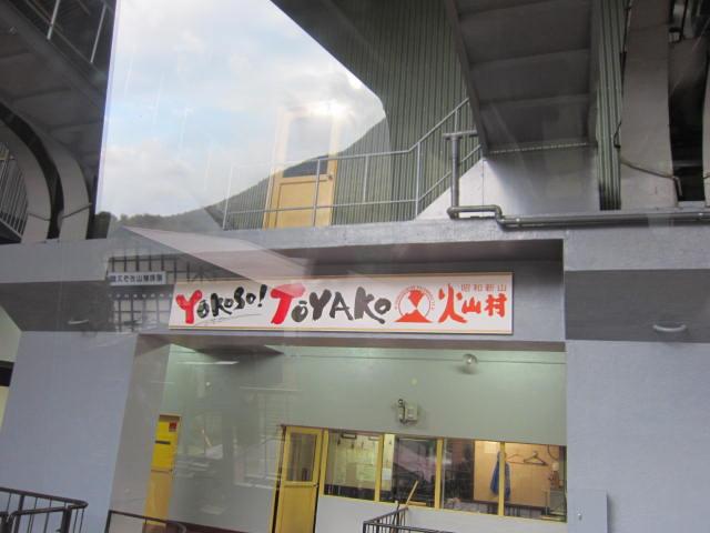 2・洞爺湖ロープウエイ駅.JPG