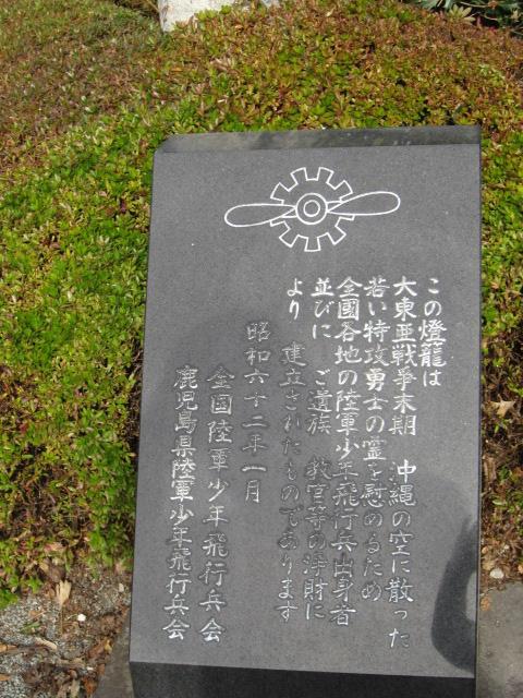 3・知覧燈籠の説明標.JPG